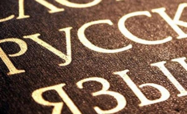 yazyik pravdyi yazyik sozidaniya 2 2 Язык правды – язык созидания