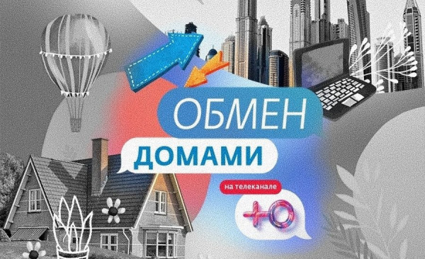 kakie-idei-prodvigayutsya-cherez-teleshou-obmen-domami (1)