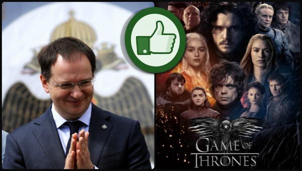 Министр антикультуры: Мединский назвал просмотр «Игры престолов» полезным и приятным занятием
