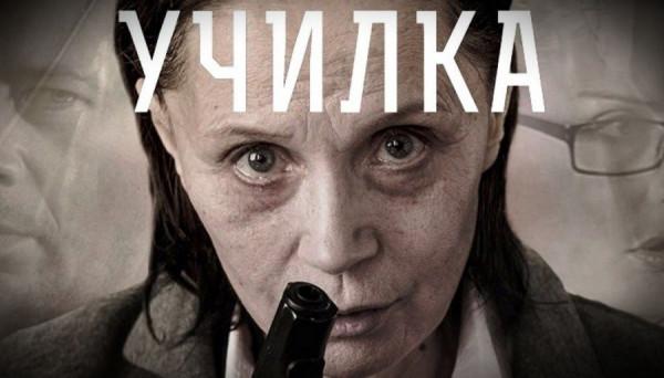 О фильме «Училка»: Судный день Аллы Николаевны, или «К чему стадам дары свободы?»