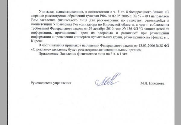 roditeli kirova otmenit kontsert face 2 Родители Кирова обратились в прокуратуру, чтобы отменить концерт рэпера Face