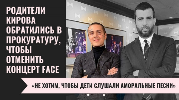 roditeli-kirova-otmenit-kontsert-face-4 (1)