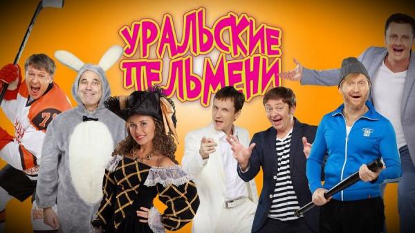Шоу «Уральских пельменей» - разрушительная сила юмора