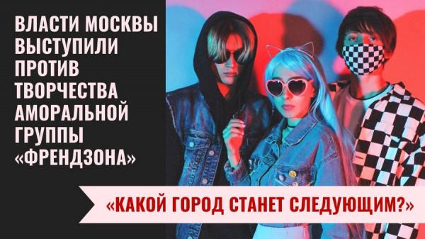 Власти Москвы выступили против творчества аморальной группы «Френдзона»