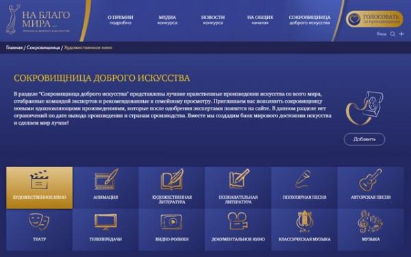 Na Blago Mira 2 Интернет премия «На Благо Мира»