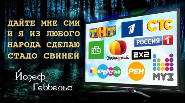 kak rabotaet televidenie 3 Как работает телевидение страны, проигравшей Холодную войну?