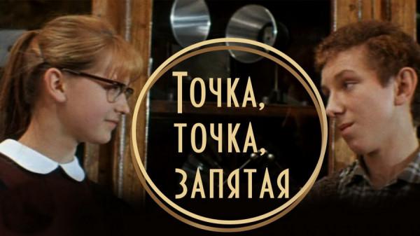 Советское кино для детей. Фильм «Точка, точка, запятая…»