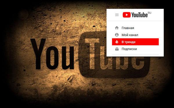 Как я познакомилась с трендами YouTube