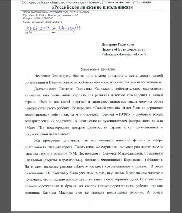 litsa rossiyskogo televideniya tina kandelaki 8 1 Лица российского телевидения: Тина Канделаки