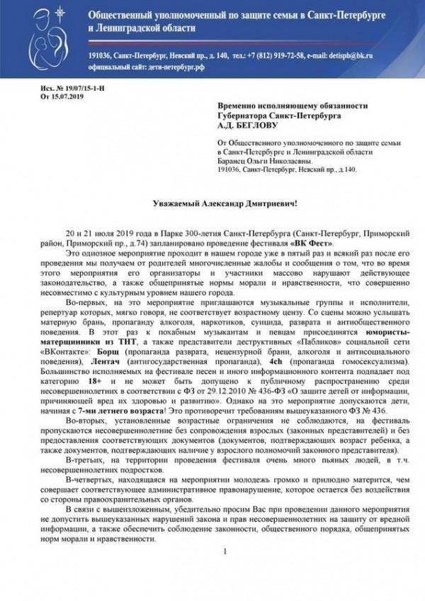 organizatsii trebuyut otmenyi vk fest 2 Почему родительские и ветеранские организации требуют отмены VK Fest?