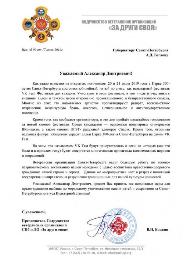 organizatsii trebuyut otmenyi vk fest 3 Почему родительские и ветеранские организации требуют отмены VK Fest?