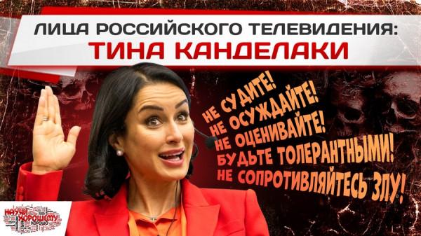 Лица российского телевидения: Тина Канделаки