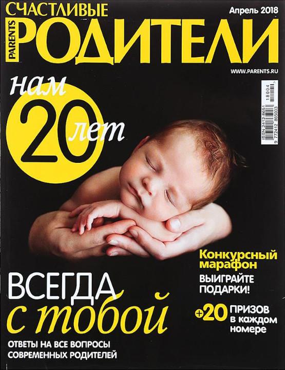 zhurnalyi-schastlivyie-roditeli-i-domashniy-ochag (2)