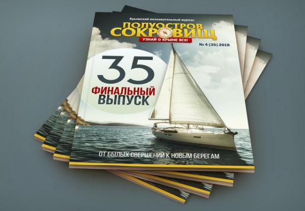 zhurnalyi-schastlivyie-roditeli-i-domashniy-ochag (5)