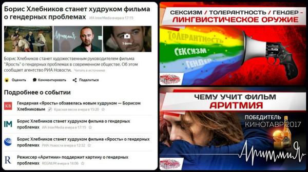 hlebnikov-stanet-hudrukom-filma-o-gendernyih-problemah