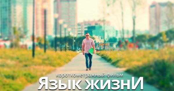 korotkometrazhnyiy-film-yazyik-zhizni