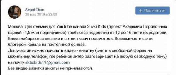 molodezhnaya-politika-ot-youtube-tehnologiya-rastleniya-detey (2)