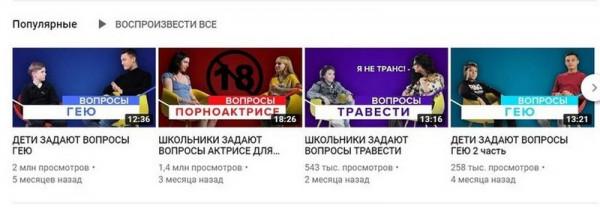 molodezhnaya-politika-ot-youtube-tehnologiya-rastleniya-detey (3)