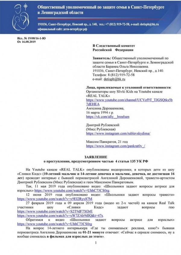 molodezhnaya-politika-ot-youtube-tehnologiya-rastleniya-detey (4)