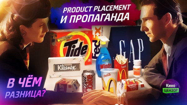 product-placement-i-propaganda (1)