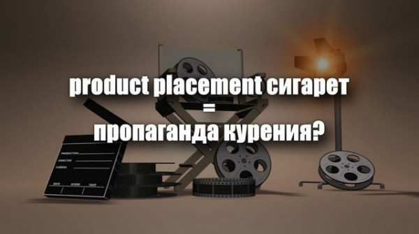 product placement i propaganda 2 Product placement и пропаганда. В чём разница?