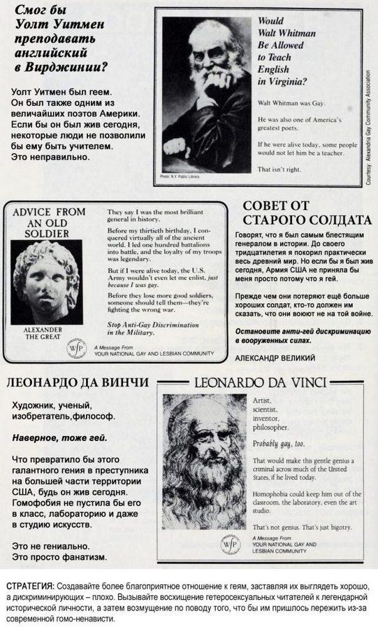 ulovki lgbt propagand 13 Логические ошибки и уловки ЛГБТ пропаганды