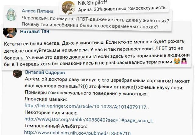 ulovki lgbt propagand 2 Логические ошибки и уловки ЛГБТ пропаганды