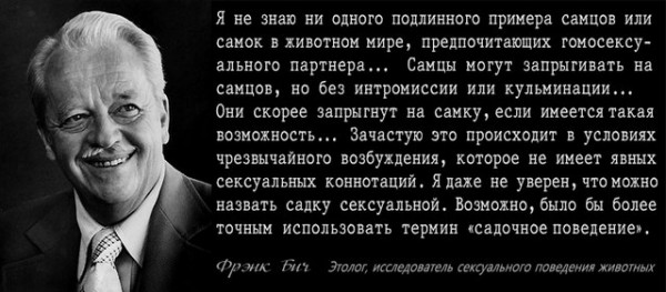 ulovki lgbt propagand 5 Логические ошибки и уловки ЛГБТ пропаганды