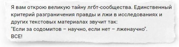 ulovki lgbt propagand 7 Логические ошибки и уловки ЛГБТ пропаганды