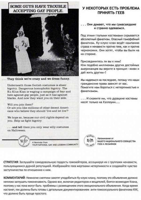ulovki lgbt propagand 8 Логические ошибки и уловки ЛГБТ пропаганды