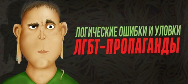 ulovki-lgbt-propagand