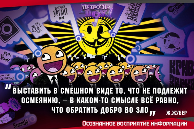 lektsiya yumor kak oruzhie 3 640x426 custom Лекция проекта Научи хорошему «Юмор как оружие»