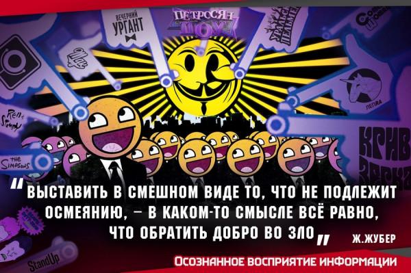 lektsiya-yumor-kak-oruzhie (3)