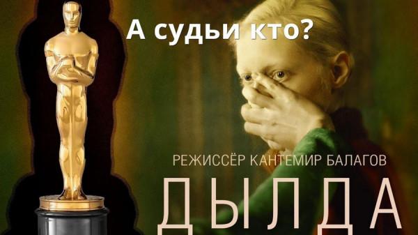 О фильме «Дылда», выдвинутом от России на «Оскар», и тех, кто его выбрал