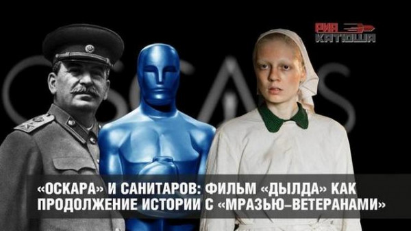 o filme dyilda 2 О фильме «Дылда», выдвинутом от России на «Оскар», и тех, кто его выбрал