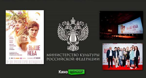 О фильме «Выше неба»: Как Министерство культуры дискредитирует государственность России