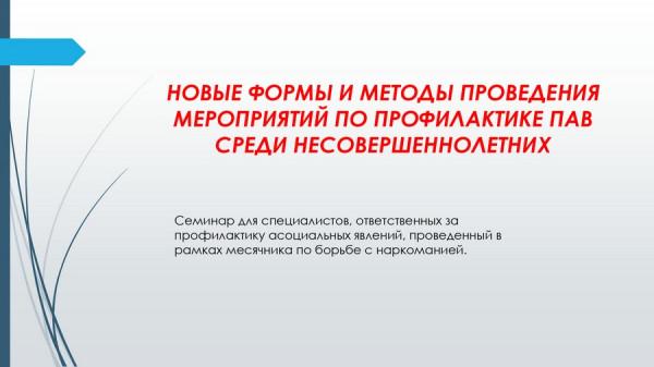 obzor-sotsialno-znachimyih-proektov (1)