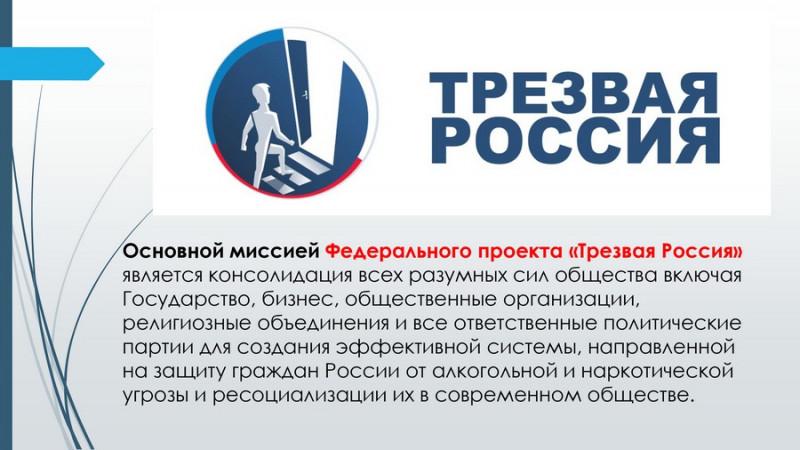 obzor sotsialno znachimyih proektov 18 800x450 custom Обзор социально значимых проектов в сфере профилактики употребления психоактвиных веществ