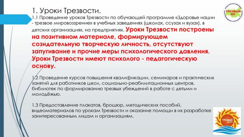 obzor sotsialno znachimyih proektov 22 800x450 custom Обзор социально значимых проектов в сфере профилактики употребления психоактвиных веществ