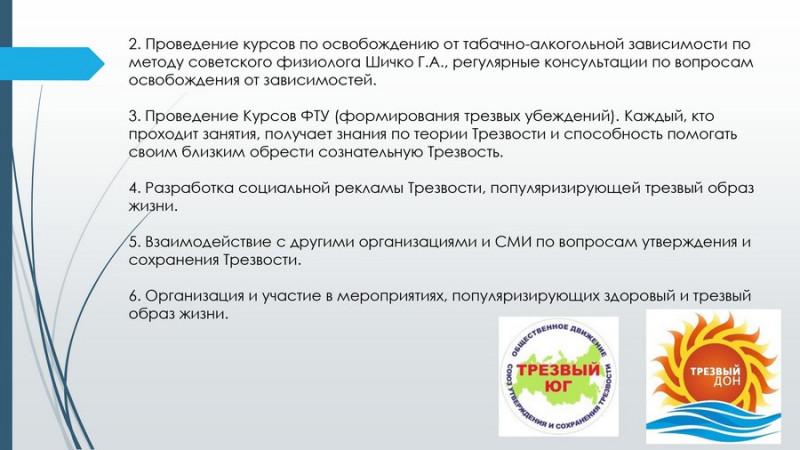 obzor sotsialno znachimyih proektov 23 800x450 custom Обзор социально значимых проектов в сфере профилактики употребления психоактвиных веществ