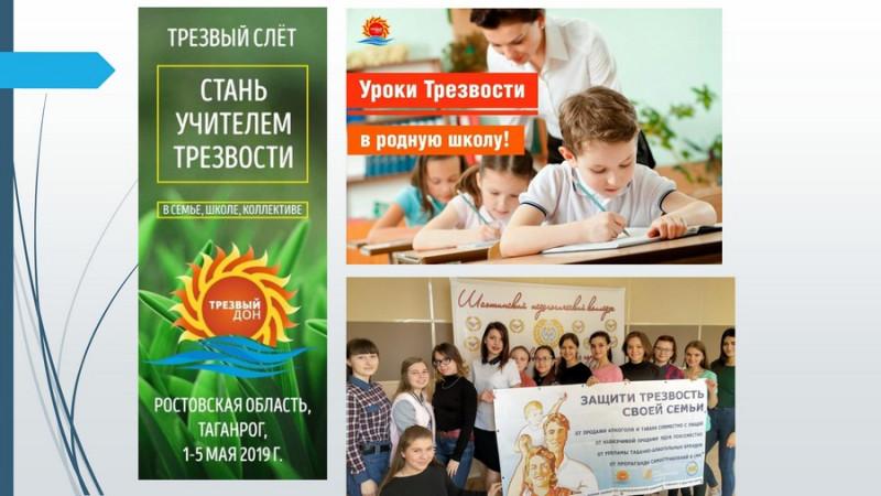 obzor sotsialno znachimyih proektov 24 800x450 custom Обзор социально значимых проектов в сфере профилактики употребления психоактвиных веществ