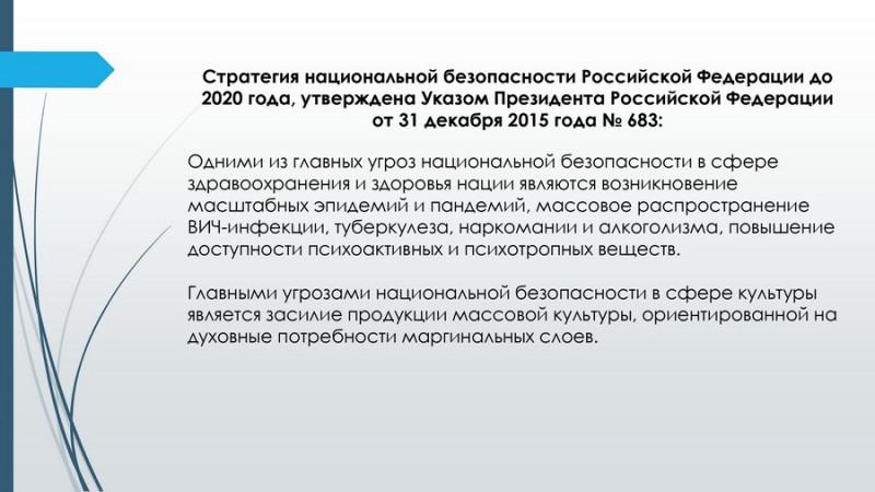 obzor sotsialno znachimyih proektov 3 800x450 custom Обзор социально значимых проектов в сфере профилактики употребления психоактвиных веществ