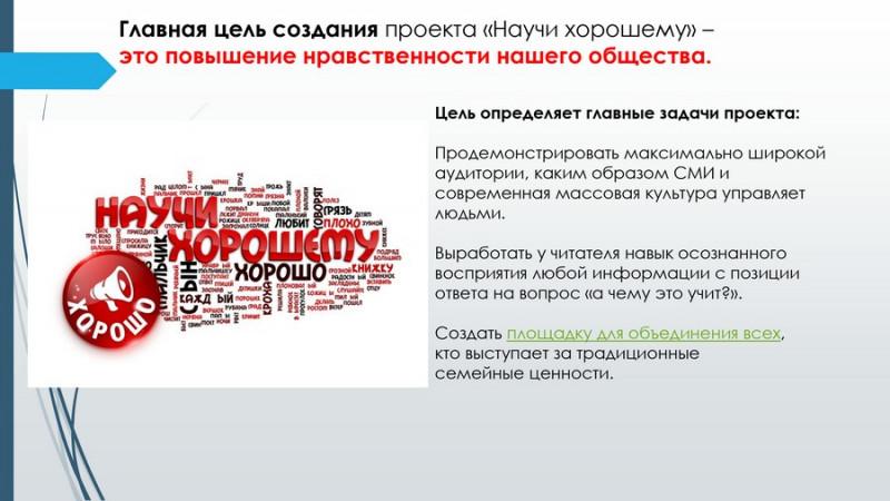 obzor sotsialno znachimyih proektov 34 800x450 custom Обзор социально значимых проектов в сфере профилактики употребления психоактвиных веществ
