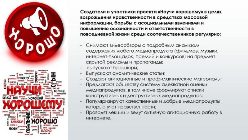 obzor sotsialno znachimyih proektov 35 800x450 custom Обзор социально значимых проектов в сфере профилактики употребления психоактвиных веществ