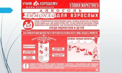 obzor sotsialno znachimyih proektov 41 388x232 Обзор социально значимых проектов в сфере профилактики употребления психоактвиных веществ