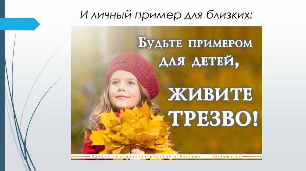 obzor sotsialno znachimyih proektov 47 Обзор социально значимых проектов в сфере профилактики употребления психоактвиных веществ