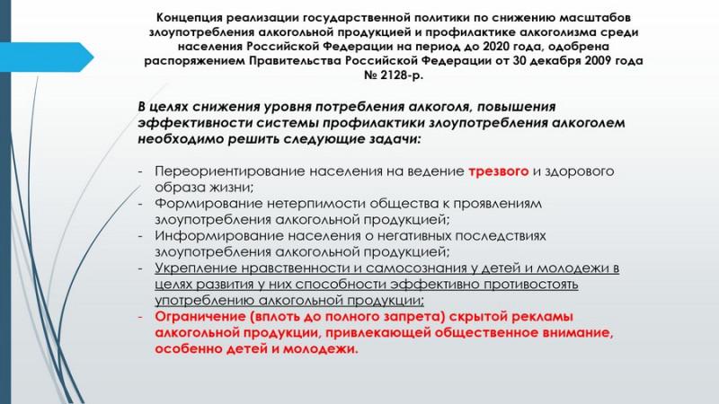 obzor sotsialno znachimyih proektov 6 800x450 custom Обзор социально значимых проектов в сфере профилактики употребления психоактвиных веществ