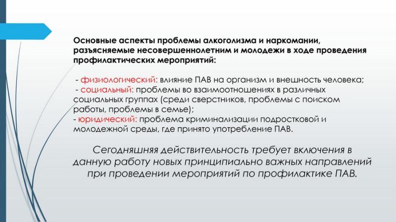 obzor sotsialno znachimyih proektov 7 800x450 custom Обзор социально значимых проектов в сфере профилактики употребления психоактвиных веществ