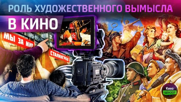 Роль «художественного вымысла» в кино