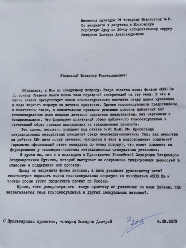 uzhe i v filmyi uzhasov propagandu izvrashheniy vstavlyayut 2 Уже и в фильмы ужасов пропаганду извращений вставляют!